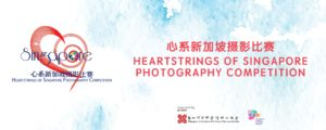 icube events_event collateral sfcca heartstrings photography competition banner