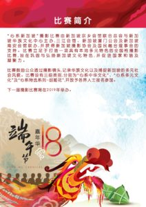 icube events_event collateral sfcca heartstrings photography competition description poster in chinese