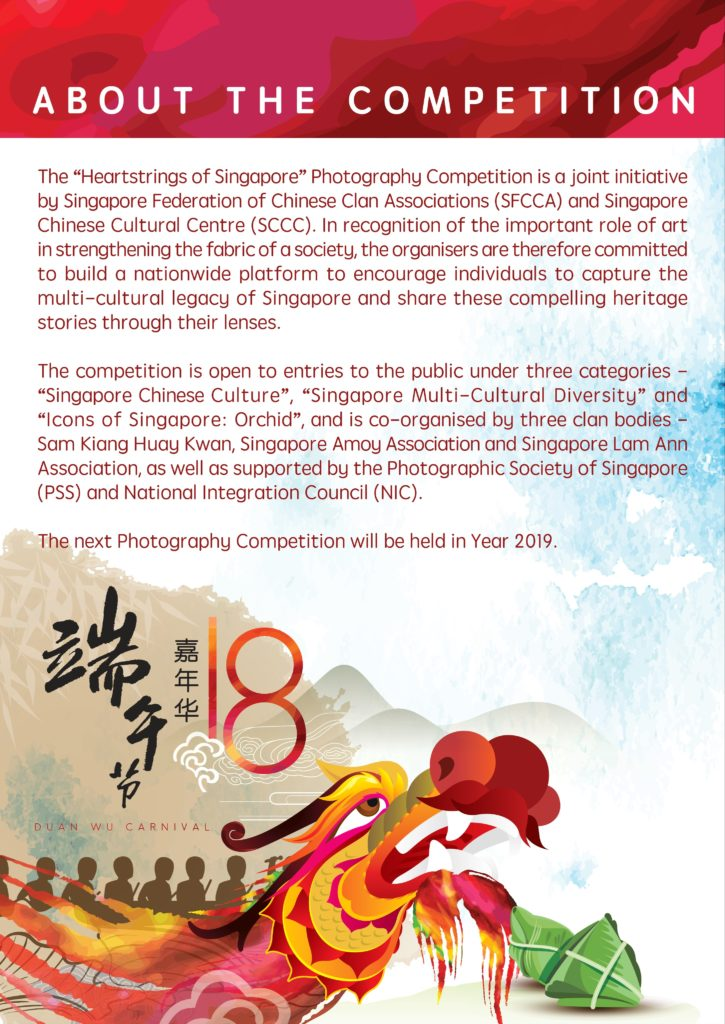 icube events_event collateral sfcca heartstrings photography competition description poster in english